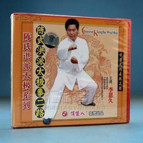 李恩久 陈式洪派太极拳 7VCD