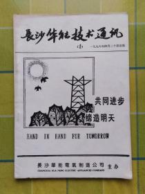 长沙华能技术通讯【1996年 第一期】   创刊号