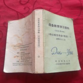 战备教育学习资料(汉英/俄对照) <外语教育革命>增刊(一) 1970年1月