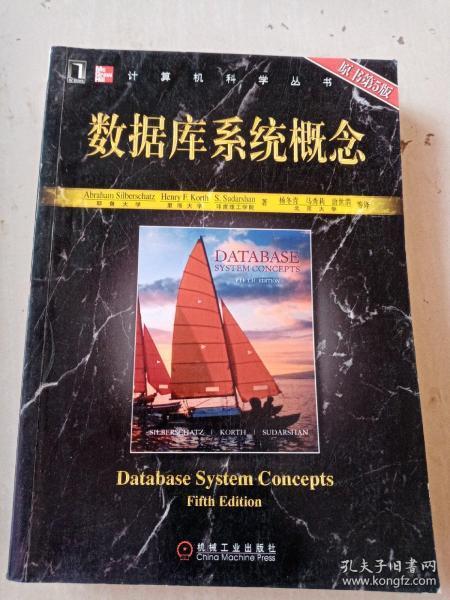 数据库系统概念