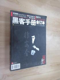 黑客手册合订本   (2006 3.4卷)