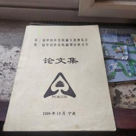 第二届中国扑克收藏文化博览会、第二届中国扑克收藏理论研讨会 论文集