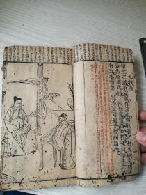 陶朱公致富奇书上下卷一套全,带通本古人批注。