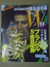 【日文原版】日本原版大型本足球特刊《2002韩日世界杯足球赛赛后完全保存版》