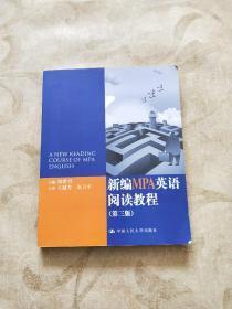 新编MPA英语阅读教程(第3版)