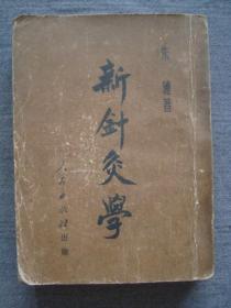 T4027《新针灸学》朱琏著作1951年,董必武序言大厚册,内容好