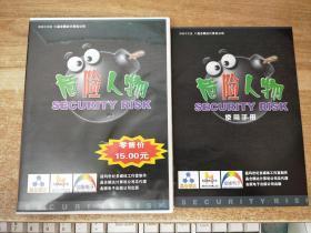 【游戏光盘】危险人物(简体中文版 1CD+手册)