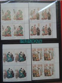 中国古典文学名著 红楼梦(带厂铭 四方连)邮票
