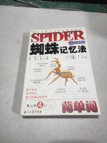 蜘蛛记忆法背单词幽默4级篇