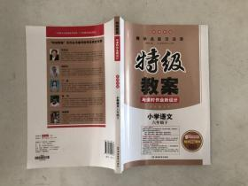 小学语文六年级下册:2017春特级教案与课时作业新设计(RJ人教版 教师用书 一本)