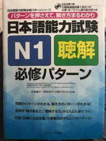 日本语能力试験N1聴解必修パターン