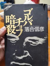 日语原版《 ゴルバチョフ暗杀 》落合 信彦 著