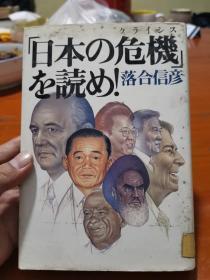 日本の危机を読め!  日本原版  一版一印