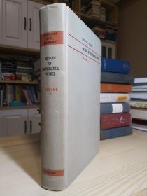 希尔伯特和柯朗的数学物理方法第一本 Methods of Mathematical Physics Volume I