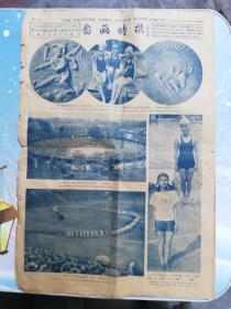 民国《图画时报》内容有远东运动会