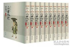 大唐西域记珍本汇刊(第一辑)