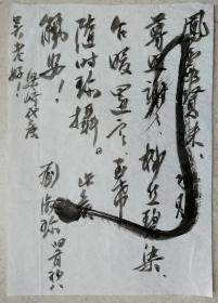 【吴祖光旧藏】书画大家梁崎、刘淑珎致新凤霞毛笔信札