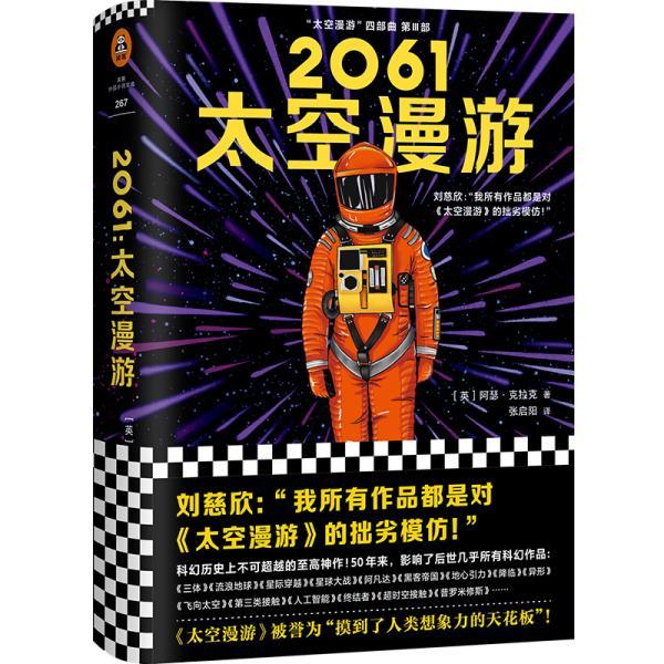 2061 太空漫游