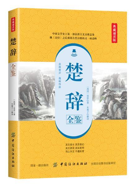 楚辞全鉴 典藏诵读版屈原中国纺织出版社9787518060870