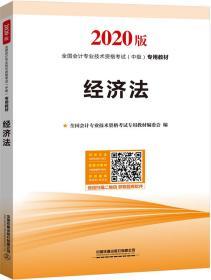 经济法(2020中级会计)