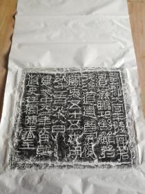 东han何君阁道碑原石拓片 《何君阁道碑》系东 汉光 武帝中 元二年(即公元57年)所刻。这是史有记载,未曾见物的国宝,历朝历代的考古工作者、史学家、书法家梦寐以求的古代**。说它是碑,是因为史书中记载为碑,实际上是摩崖石刻。 刻石镌于高约350厘米,宽约150厘米的页岩自然断面上,上面岩石呈伞状向前伸出约2米,形如屋顶,有效地保