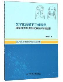 数字化背景下三维服装模拟技术与虚拟试衣技术的应用