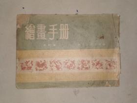 140 绘画手册 修订本