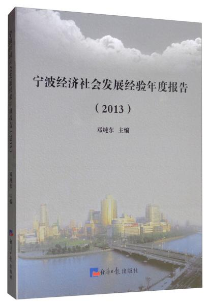 宁波经济社会发展经验年度报告(2013)