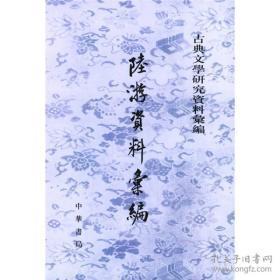 陆游资料汇编 (古典文学研究资料汇编 全一册 py)