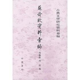 苏舜钦资料汇编(古典文学研究资料汇编 全一册 py)