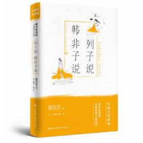 列子说·韩非子说(蔡志忠漫画中国传统文化经典:中英文对照版)