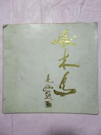 啄木鸟 第一期创刊号(本期版画仅印20本 包含6位版画家作品 其中张一山为新兴版画代表人物 曾获得新兴版画纪念奖)