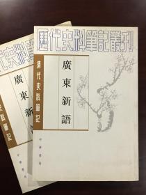 广东新语(历代史料笔记丛刊 · 清代史料笔记  全二册 PY)