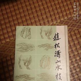 赵松涛山水技法