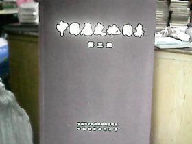 《中国历史地图集》(第三册)