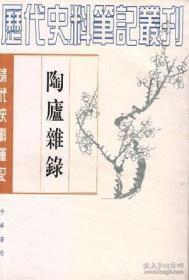 陶庐杂录(历代史料笔记丛刊 · 清代史料笔记  全一册  PY)