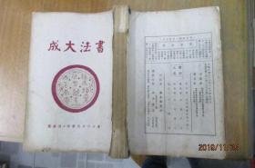 《书法大成》民国38年第二版增删本