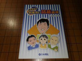 【日本原版围棋书】有趣的诘棋道场