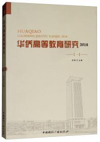 华侨高等教育研究(2018一)
