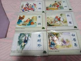 连环画,中国历史人物故事,六册同售。