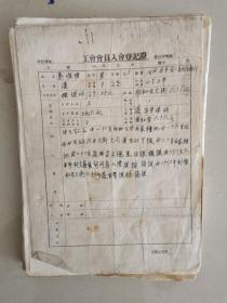 157   老工会登记表 志愿书 46份左右
