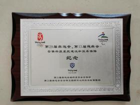 159 奥运会纪念牌 木制