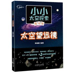 小小太空探索图书馆:太空望远镜(北京理工大学出版社