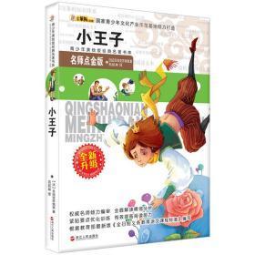 小笨熊小王子青少年美绘版经典名师点金版儿童文学故事书籍6-12岁中小学生阅读畅销书籍青少年课外书必读书籍