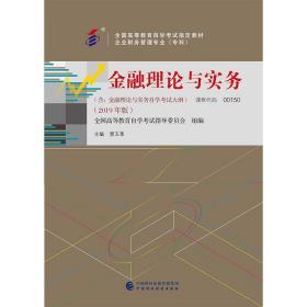 自考教材金融理论与实务(2019年版)