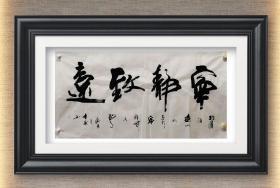 【保真】实力书法家黎士陵作品:宁静致远