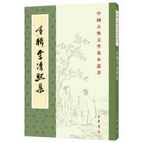 重辑李清照集(中国古典文学基本丛书 全一册 py)