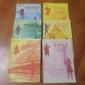 90年代版初中课本:中国历史四本/世界历史两本/共售