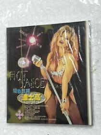 影视光碟。《绝色艳舞的士高》VCD全新未开封。