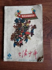 上海少年【文艺月刊 1977年第5期】